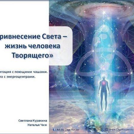 """Медитация  """"Привнесение Света – жизнь человека Творящего""""."""