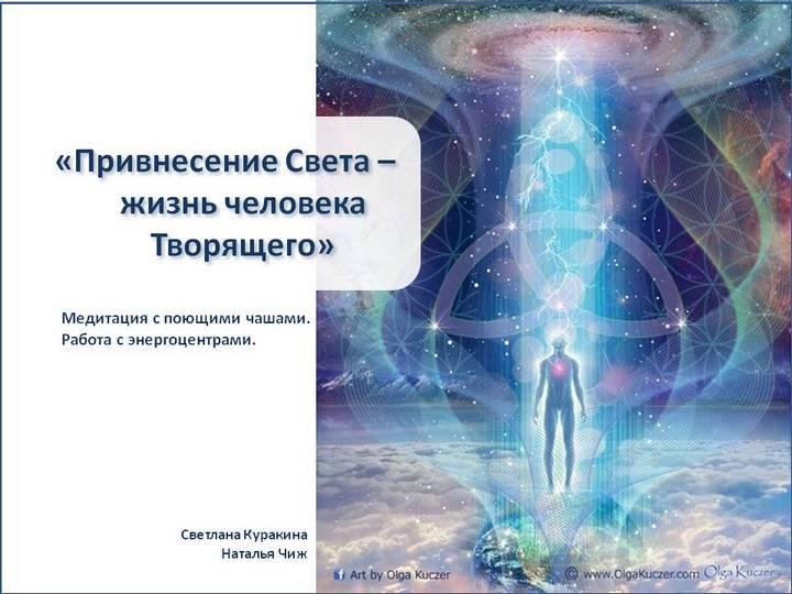 Медитация вхождение в тело с Наташей4